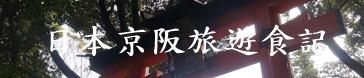 阪京五日遊(20170909-13) 文_180120_0104